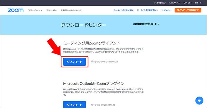 「ダウンロード」ボタンを押して、Zoomクライアントをダウンロードしてください。