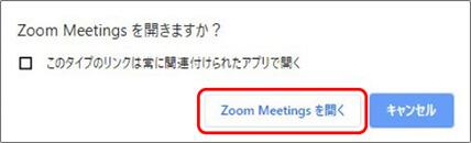 Zoomアプリ使用許可の確認メッセージが表示されるので、「Zoom Meetings を開く」ボタンを押します。