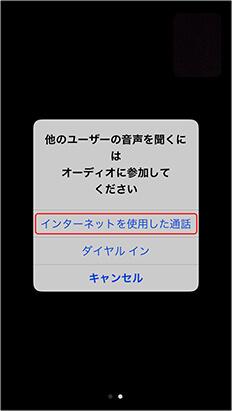 続いてオーディオに参加してくださいという画面が 表示されるので、「インターネットを使用した通話」を選択します。