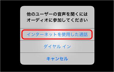 「他のユーザーの音声を聞くにはオーディオに参加してください」というポップアップが表示されますので、ネット環境があれば「インターネットを使用した通話」をタップします。